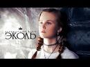Дарья Волосевич 13 лет и Ecole Production Нас бьют мы летаем оригинальная версия