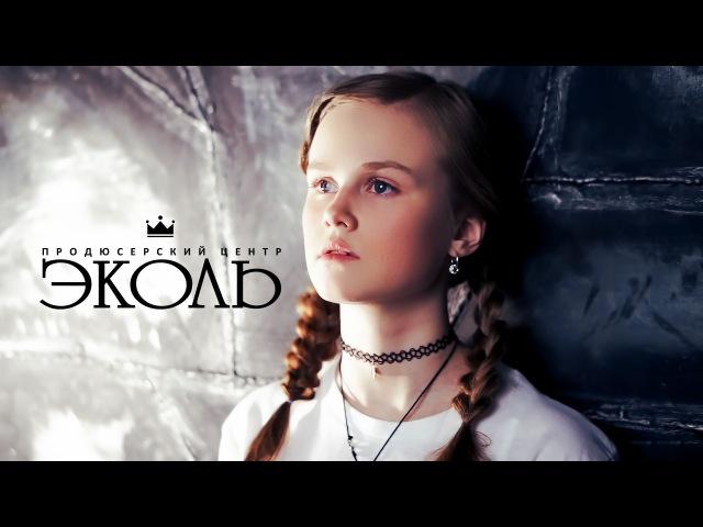 Дарья Волосевич (13 лет) и Ecole Production - Нас бьют - мы летаем (оригинальная версия)