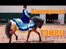 Башкирский танец. Вероника Мельник на башкирской лошади.