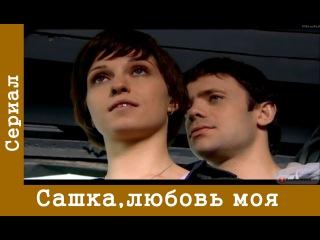 Сашка любовь моя ( 3 серия ) . Мелодрама