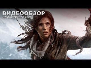 Rise of the Tomb Raider - обзор