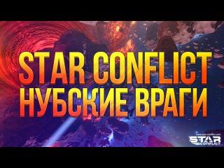 Булкин играет в Star Conflict #3 - Нубские Враги