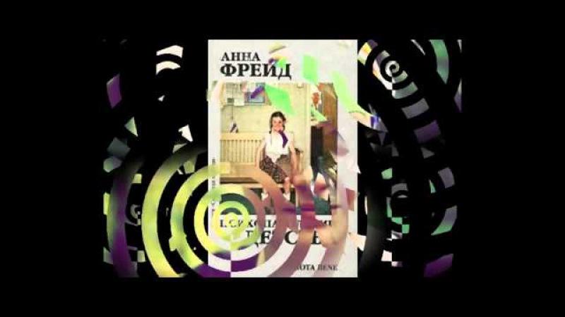 Анна Фрейд, младшая дочь Фрейда детский психоанализ и история психоанализа