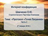 Интернет-конференция Шевченко О.Ю. Тема «Протокол «Точка Лагранжа» часть 2
