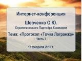 Интернет-конференция Шевченко О.Ю. «Протокол «Точка Лагранжа» Часть 7