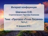 Интернет-конференция Шевченко О.Ю. Тема «Протокол «Точка Лагранжа» Часть 4