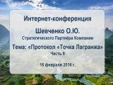 Интернет-конференция Шевченко О.Ю. Тема «Протокол «Точка Лагранжа» Часть 8