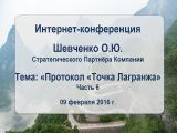 Интернет-конференция Шевченко О.Ю. Тема «Протокол «Точка Лагранжа» Часть 6