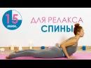 Катерина Буйда - 15 минут для релакса спины Йога для начинающих Йога дома