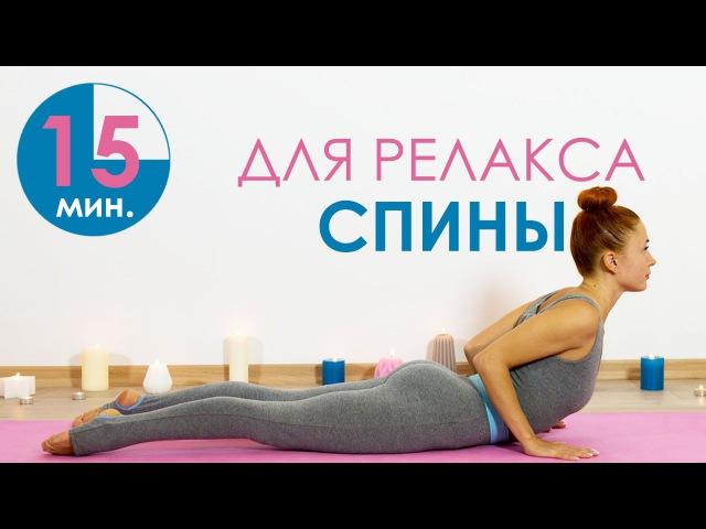 Катерина Буйда - 15 минут для релакса спины | Йога для начинающих | Йога дома