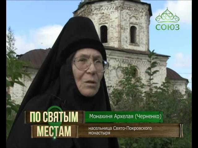 По святым местам. От 23 сентября. Свято-Покровский женский монастырь в Верхотурье. Часть 1
