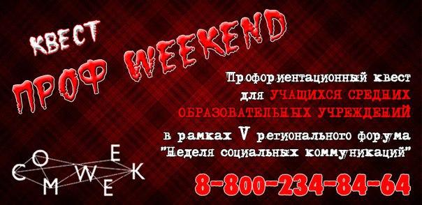 Стань участником квеста «Проф Weekend»!   В рамках V регионального фор