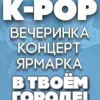 Kpop-In Russia