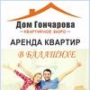 Аренда квартир в Балашихе. Снять квартиру.