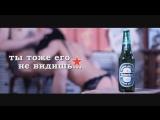 Реклама пива Heineken (ЗАПРЕЩЕННАЯ ВЕРСИЯ)