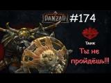 Panzar s1e174 Ты не пройдёшь!!!