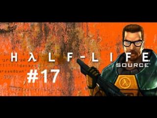 Прохождение Half-Life: Source #17 - Незваный гость