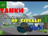 ТАНКИ!!-Блокада похождения(Vk,часть 2) от Darknessik!