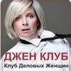 Бизнес | Казань | Клуб Деловых Женщин