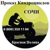 Прокат Квадроциклов Снегоходов Красная Поляна