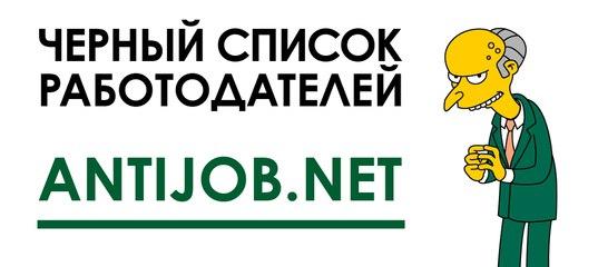 Отзывы о работодателях смоленск