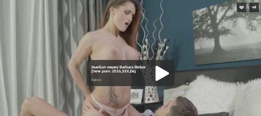 Скачать порно ролик сиськи