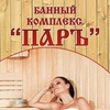 """БАНЯ, САУНА, БАННЫЙ КОМПЛЕКС """"ПарЪ"""" Пермь"""