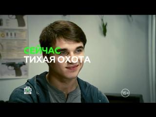 Тихая охота / cерия 1 из 30 / 2014 / Full HD