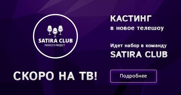 Кастинг в телешоу Satira Club