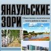 Янаул, газета «ЯНАУЛЬСКИЕ ЗОРИ»
