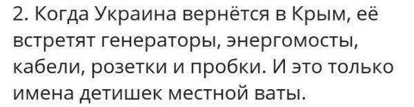 Энергомост между оккупированным Крымом и Кубанью отключат для проведения ремонтных работ - Цензор.НЕТ 4609
