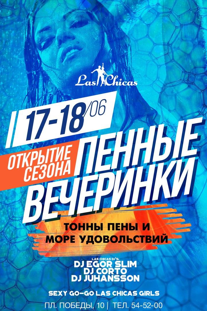 Афиша Калуга 17/18 ИЮНЯ / ПЕННЫЕ ВЕЧЕРИНКИ / LAS CHICAS