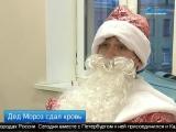 Телеканал «Санкт-Петербург»: Дед Мороз сдал кровь в НИИ гематологии