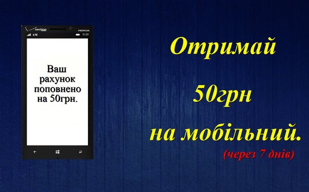 Спільнота [club87131980|Gift vk | Епіцентр конкурсів] поповнить мобіль