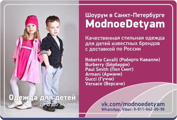 👕👗Шоурум в Санкт-Петербурге 'Модное детям' с доставкой одежды по всей