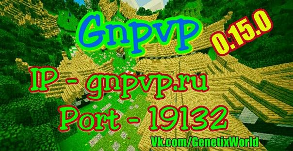 Средневековый сервер GnPvP 0.15.х