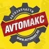 Avtomakc.ru Автозапчасти для иномарок Тамбов