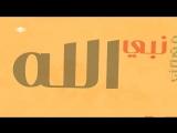 Ассаляму `Алайкум I Махер Зейн