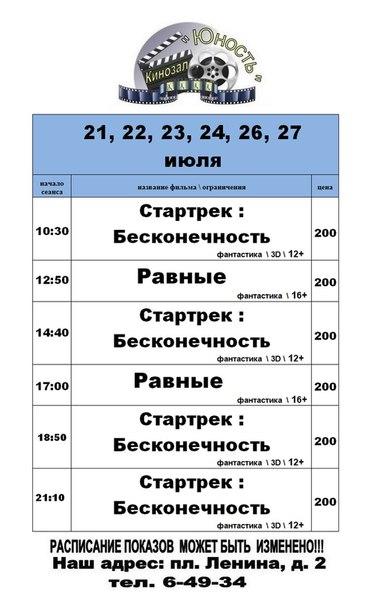 """Расписание кинозала """" Юность """" с 21 по 27 июля"""