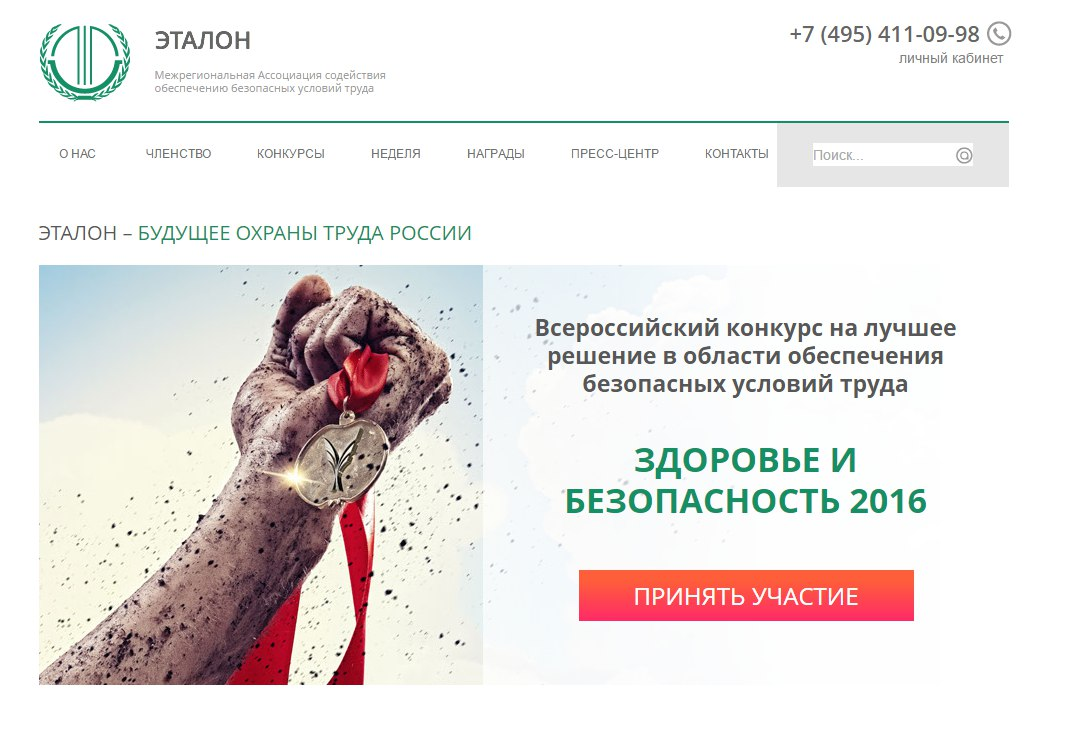 Администрация Гусева приглашает к участию в конкурсе «Успех и Безопасность-2016»