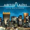 Шины Петрозаводск Автолайн, сеть магазинов.