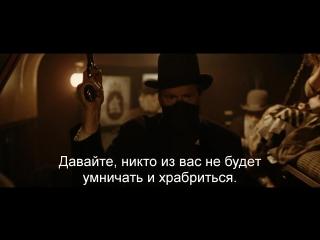 Как Трусливый Роберт Форд Убил Джесси Джеймса | The Assassination of Jesse James by the Coward Robert Ford (2007) Eng + Rus Sub