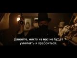 Как Трусливый Роберт Форд Убил Джесси Джеймса The Assassination of Jesse James (2007) Eng + Rus Sub (1080p HD)