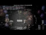 «Основной альбом» под музыку Мишка Фредди - 5 Ночей с Мишкой Фреди ( Страшная песня ). Picrolla