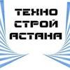 Техно Строй Астана магазин бытовой техники