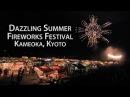 Beautiful Kyoto Fireworks Festival in Kameoka, Kyoto Kameoka Heiwa-sai Hozugawa Hanabi Taikai