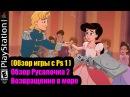 (Обзор игры c Ps 1) Обзор Русалочка 2 Возвращение в море ( Reviews: Little Mermaid 2 )