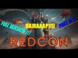 REDCON ■ Часть 7 ■ Гадюки и ПОЖАР!!!