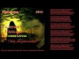 Евгений Мальцев & Dj kriss latvia - Уйду на рассвете ( муз.и сл. Аркадий Кобяков ) remix 2016