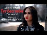 Премьера 2016!!! Денис Лирик - Тут без тебя (ft RAMON)